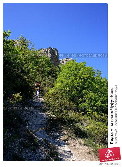 Подъем на плато Чуфут-Кале, фото № 44646, снято 13 мая 2007 г. (c) Михаил Баевский / Фотобанк Лори