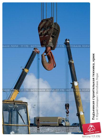 Подъемная строительная техника, крюк, фото № 17170, снято 8 февраля 2007 г. (c) Юрий Синицын / Фотобанк Лори