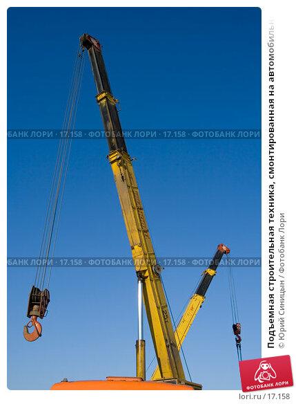 Подъемная строительная техника, смонтированная на автомобильном шасси, фото № 17158, снято 8 февраля 2007 г. (c) Юрий Синицын / Фотобанк Лори