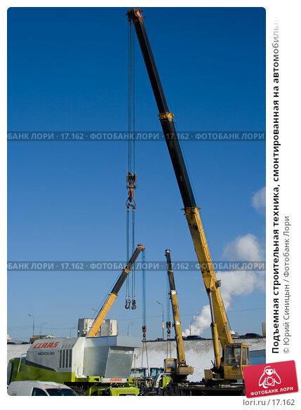 Подъемная строительная техника, смонтированная на автомобильном шасси, фото № 17162, снято 8 февраля 2007 г. (c) Юрий Синицын / Фотобанк Лори