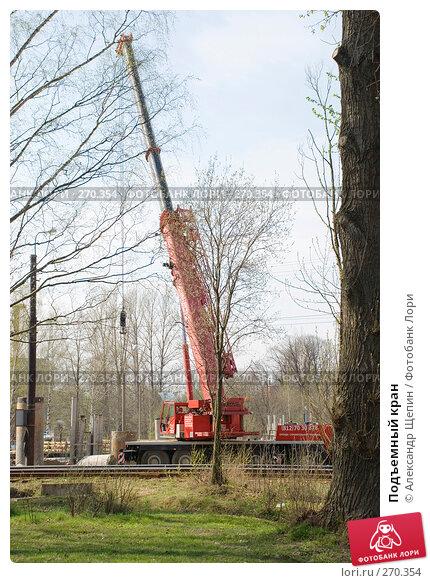 Подъемный кран, эксклюзивное фото № 270354, снято 1 мая 2008 г. (c) Александр Щепин / Фотобанк Лори