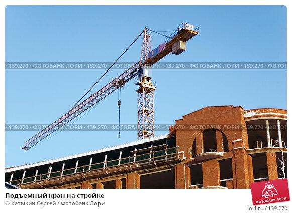 Подъемный кран на стройке, фото № 139270, снято 17 ноября 2007 г. (c) Катыкин Сергей / Фотобанк Лори