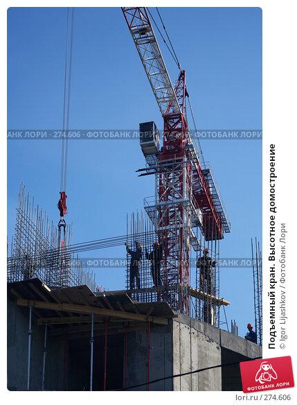 Подъемный кран. Высотное домостроение, фото № 274606, снято 4 мая 2008 г. (c) Igor Lijashkov / Фотобанк Лори