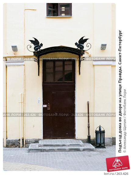 Подъезд дома во дворе на улице Правды. Санкт-Петербург, эксклюзивное фото № 263426, снято 13 апреля 2008 г. (c) Александр Щепин / Фотобанк Лори