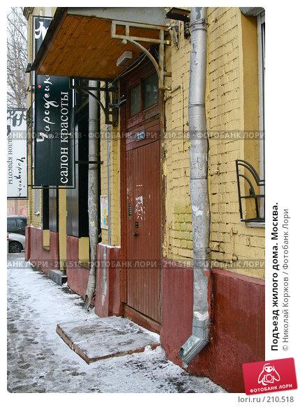 Подъезд жилого дома. Москва., фото № 210518, снято 19 февраля 2008 г. (c) Николай Коржов / Фотобанк Лори