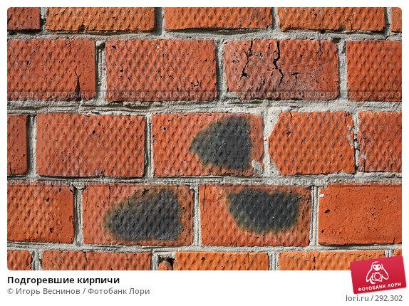 Подгоревшие кирпичи, фото № 292302, снято 10 мая 2008 г. (c) Игорь Веснинов / Фотобанк Лори