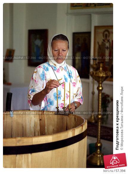 Подготовка к крещению, фото № 57394, снято 20 августа 2005 г. (c) Морозова Татьяна / Фотобанк Лори