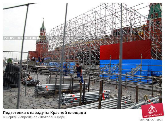 Купить «Подготовка к параду на Красной площади», фото № 270850, снято 2 мая 2008 г. (c) Сергей Лаврентьев / Фотобанк Лори