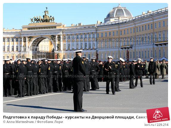 Подготовка к параду Победы - курсанты на Дворцовой площади, Санкт-Петербург, фото № 229214, снято 4 мая 2007 г. (c) Алла Матвейчик / Фотобанк Лори