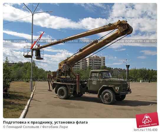 Купить «Подготовка к празднику, установка флага», фото № 110430, снято 28 августа 2007 г. (c) Геннадий Соловьев / Фотобанк Лори