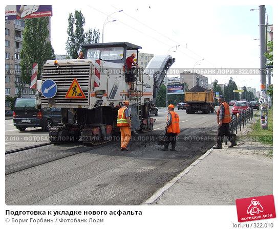 Подготовка к укладке нового асфальта, фото № 322010, снято 1 января 2008 г. (c) Борис Горбань / Фотобанк Лори