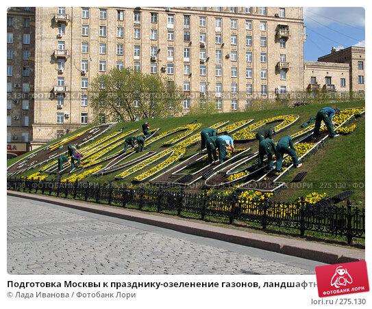 Подготовка Москвы к празднику-озеленение газонов, ландшафтный дизайн, фото № 275130, снято 26 апреля 2008 г. (c) Лада Иванова / Фотобанк Лори