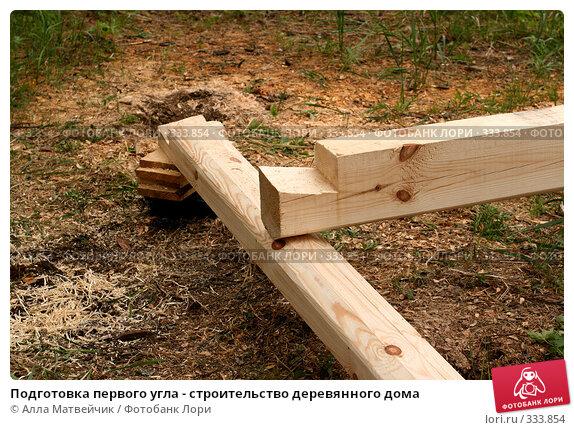 Купить «Подготовка первого угла - строительство деревянного дома», фото № 333854, снято 13 июня 2008 г. (c) Алла Матвейчик / Фотобанк Лори