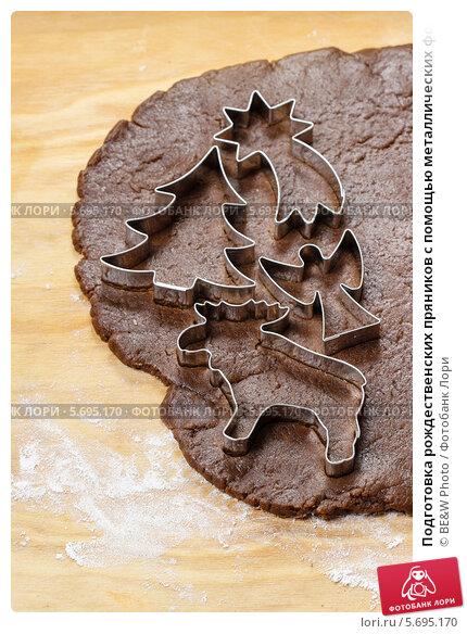 Купить «Подготовка рождественских пряников с помощью металлических формочек», фото № 5695170, снято 19 февраля 2019 г. (c) BE&W Photo / Фотобанк Лори