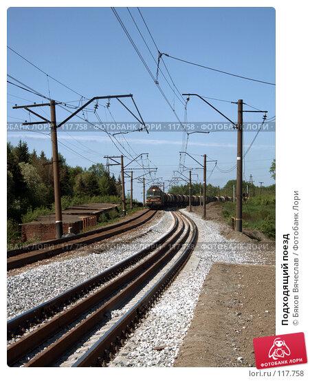 Подходящий поезд, фото № 117758, снято 20 сентября 2017 г. (c) Бяков Вячеслав / Фотобанк Лори