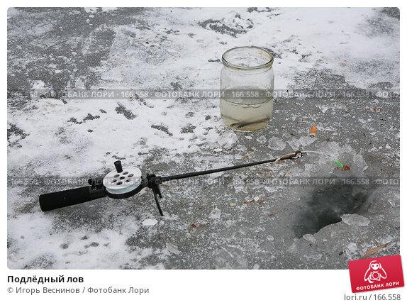 Купить «Подлёдный лов», фото № 166558, снято 31 декабря 2007 г. (c) Игорь Веснинов / Фотобанк Лори