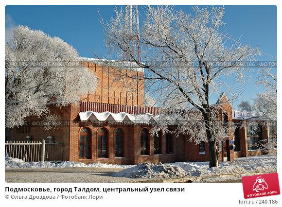 Подмосковье, город Талдом, центральный узел связи, фото № 240186, снято 30 ноября 2004 г. (c) Ольга Дроздова / Фотобанк Лори