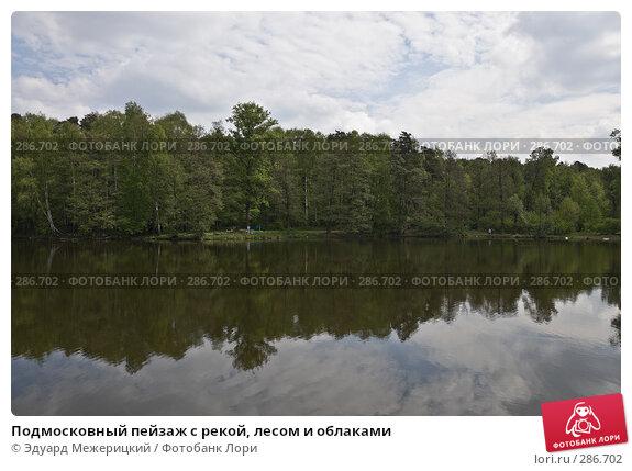 Купить «Подмосковный пейзаж с рекой, лесом и облаками», фото № 286702, снято 11 мая 2008 г. (c) Эдуард Межерицкий / Фотобанк Лори