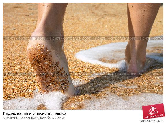 Подошва ноги в песке на пляже, фото № 140678, снято 30 марта 2017 г. (c) Максим Горпенюк / Фотобанк Лори