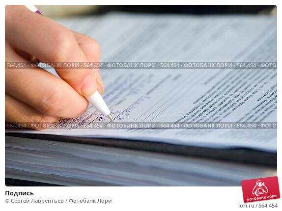 Купить «Подпись», фото № 564454, снято 15 ноября 2008 г. (c) Сергей Лаврентьев / Фотобанк Лори