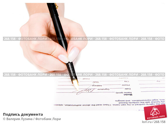 Подпись документа, фото № 268158, снято 14 апреля 2008 г. (c) Валерия Потапова / Фотобанк Лори