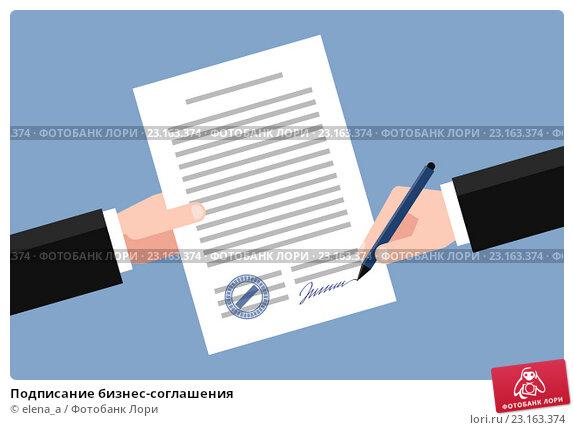 Купить «Подписание бизнес-соглашения», иллюстрация № 23163374 (c) elena_a / Фотобанк Лори