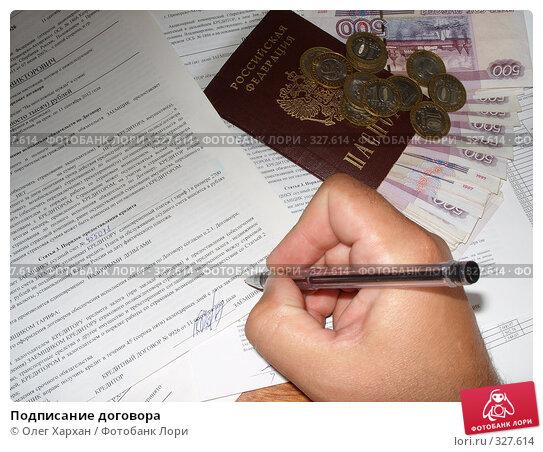 Подписание договора, эксклюзивное фото № 327614, снято 15 июня 2008 г. (c) Олег Хархан / Фотобанк Лори