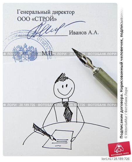 Купить «Подписание договора. Нарисованный человечек, подписывающий документы, печать организации, подпись, перо.», фото № 28189726, снято 17 марта 2018 г. (c) ViktoriiaMur / Фотобанк Лори