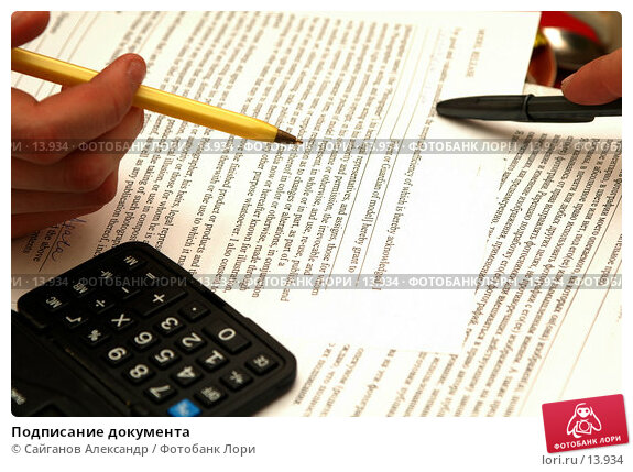 Подписание документа, фото № 13934, снято 19 ноября 2006 г. (c) Сайганов Александр / Фотобанк Лори