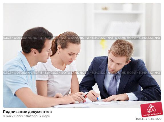 Купить «Подписание документов», фото № 3340822, снято 6 октября 2011 г. (c) Raev Denis / Фотобанк Лори