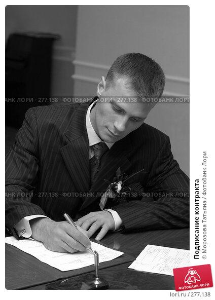 Подписание контракта, фото № 277138, снято 16 сентября 2006 г. (c) Морозова Татьяна / Фотобанк Лори