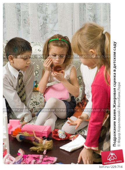 Подражание маме.Жанровая сценка в детском саду, фото № 229714, снято 20 марта 2008 г. (c) Федор Королевский / Фотобанк Лори