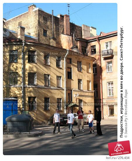 Подростки, играющие в мяч во дворе. Санкт-Петербург., фото № 276434, снято 2 мая 2008 г. (c) Заноза-Ру / Фотобанк Лори