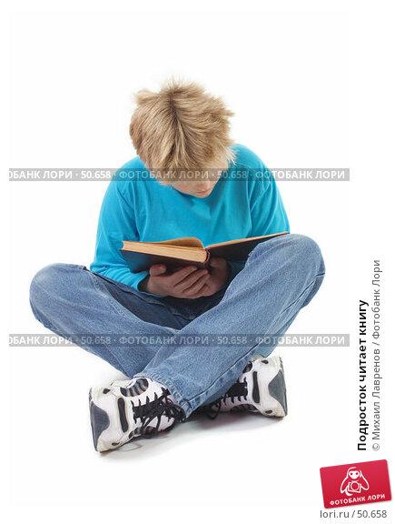 Подросток читает книгу, фото № 50658, снято 9 декабря 2006 г. (c) Михаил Лавренов / Фотобанк Лори