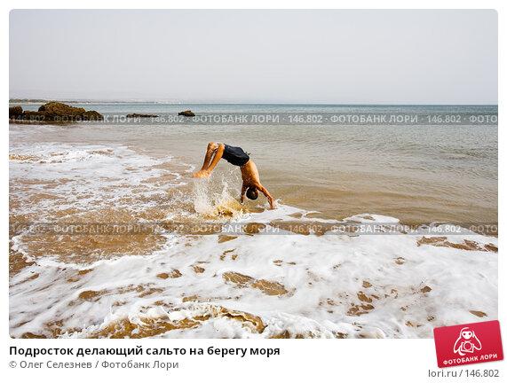 Купить «Подросток делающий сальто на берегу моря», фото № 146802, снято 4 августа 2007 г. (c) Олег Селезнев / Фотобанк Лори