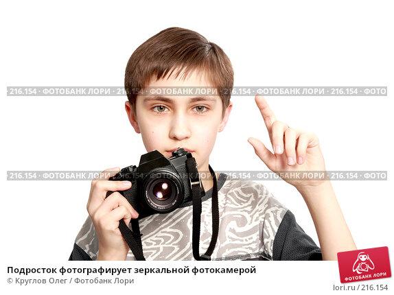 Подросток фотографирует зеркальной фотокамерой, фото № 216154, снято 2 марта 2008 г. (c) Круглов Олег / Фотобанк Лори
