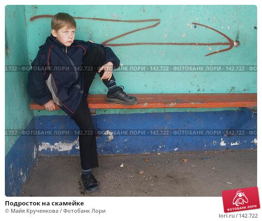 Подросток на скамейке, фото № 142722, снято 1 апреля 2007 г. (c) Майя Крученкова / Фотобанк Лори
