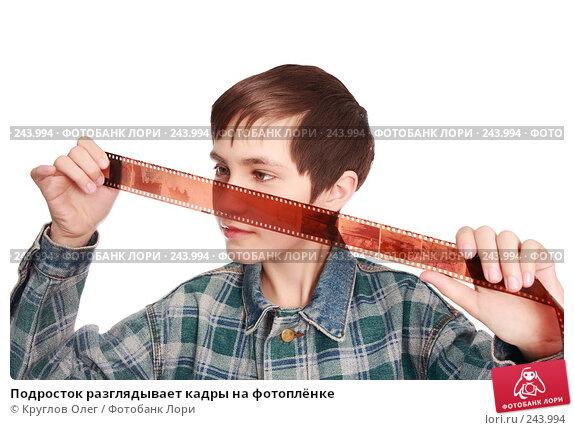 Подросток разглядывает кадры на фотоплёнке, фото № 243994, снято 6 апреля 2008 г. (c) Круглов Олег / Фотобанк Лори