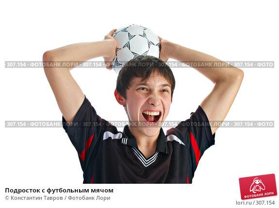Подросток с футбольным мячом, фото № 307154, снято 5 декабря 2007 г. (c) Константин Тавров / Фотобанк Лори