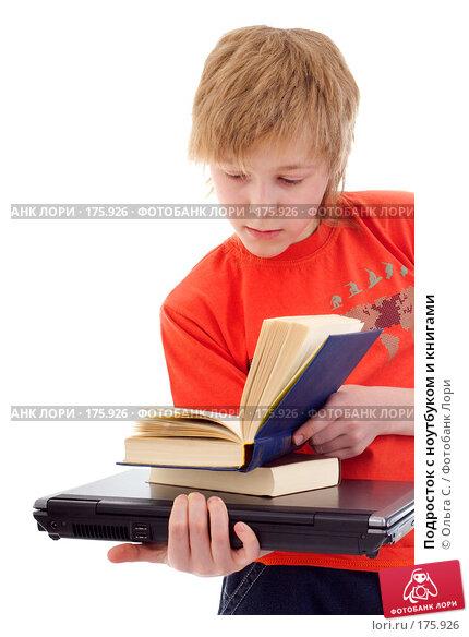 Подросток с ноутбуком и книгами, фото № 175926, снято 5 мая 2007 г. (c) Ольга С. / Фотобанк Лори