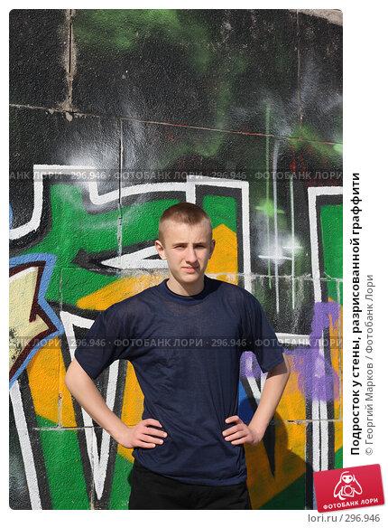 Подросток у стены, разрисованной граффити, фото № 296946, снято 11 мая 2008 г. (c) Георгий Марков / Фотобанк Лори