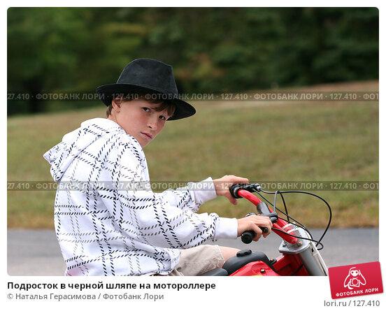 Подросток в черной шляпе на мотороллере, фото № 127410, снято 8 октября 2007 г. (c) Наталья Герасимова / Фотобанк Лори