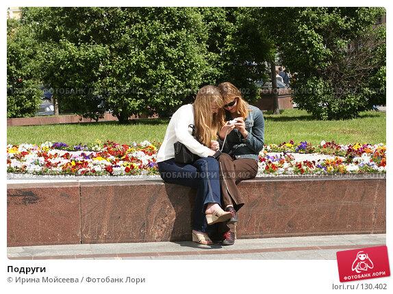 Подруги, эксклюзивное фото № 130402, снято 3 июня 2005 г. (c) Ирина Мойсеева / Фотобанк Лори