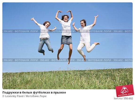 Купить «Подружки в белых футболках в прыжке», фото № 350602, снято 23 февраля 2019 г. (c) Losevsky Pavel / Фотобанк Лори