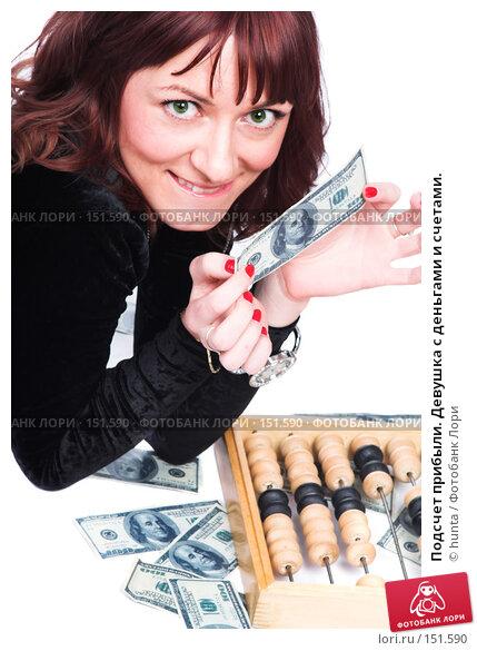 Купить «Подсчет прибыли. Девушка с деньгами и счетами.», фото № 151590, снято 12 августа 2007 г. (c) hunta / Фотобанк Лори