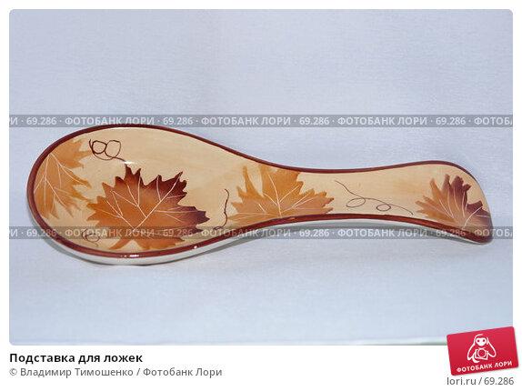 Купить «Подставка для ложек», фото № 69286, снято 7 августа 2007 г. (c) Владимир Тимошенко / Фотобанк Лори