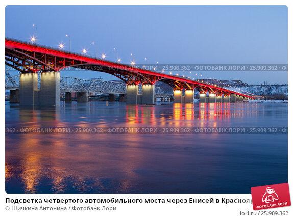 Купить «Подсветка четвертого автомобильного моста через Енисей в Красноярске», эксклюзивное фото № 25909362, снято 12 марта 2017 г. (c) Шичкина Антонина / Фотобанк Лори