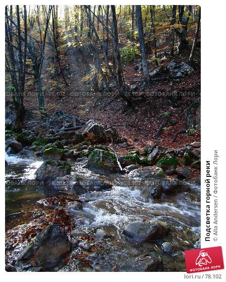 Подсветка горной реки, фото № 78102, снято 27 октября 2006 г. (c) Alla Andersen / Фотобанк Лори