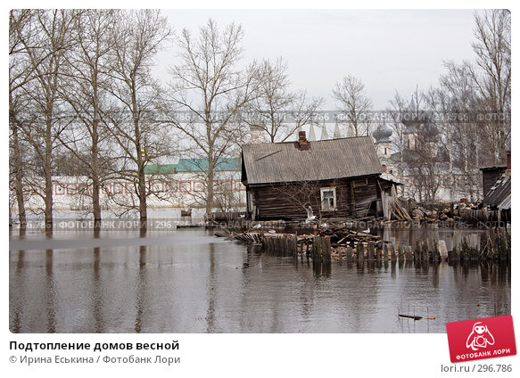 Подтопление домов весной, фото № 296786, снято 17 апреля 2008 г. (c) Ирина Еськина / Фотобанк Лори