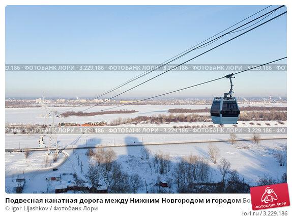 Купить «Подвесная канатная дорога между Нижним Новгородом и г. Бор», фото № 3229186, снято 5 февраля 2012 г. (c) Igor Lijashkov / Фотобанк Лори